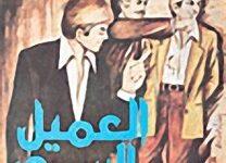 تحميل رواية العميل السرى pdf – أجاثا كريستى