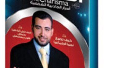 تحميل كتاب الشخصية الساحرة pdf – كريم الشاذلي