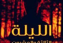 تحميل رواية الليلة الثالثة والعشرون pdf – تامر إبراهيم