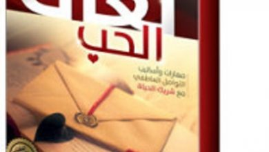 تحميل كتاب لغات الحب pdf – كريم الشاذلي