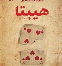 تحميل رواية هيبتا pdf – محمد صادق