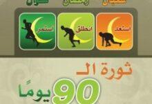 تحميل كتاب ثورة الـ90 يوما pdf – خالد أبو شادى