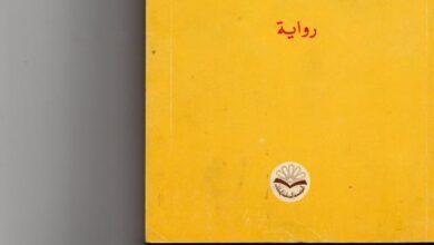 تحميل رواية الأنفاس الأخيرة pdf – محمد حيدار