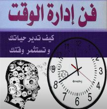 تحميل كتاب فن إدارة الوقت pdf – ديل كارنيجى