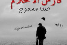 تحميل رواية فارس الأحلام pdf – صفا ممدوح
