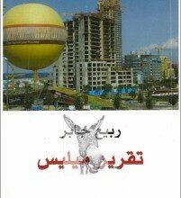 تحميل رواية تقرير ميليس pdf – ربيع الجابر