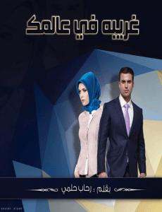 تحميل رواية غريبة في عالمك pdf – رحاب حلمي