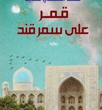 تحميل رواية قمر على سمرقند pdf – محمد المنسى قنديل
