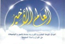 تحميل كتاب العالم الآخير pdf – محمد العريفى