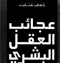 Photo of تحميل كتاب عجائب العقل البشرى pdf – راجى عنايت