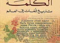 تحميل كتاب إمبراطوريات الكلمة pdf – نيقولاس أوستلر