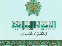 تحميل كتاب الدعوة الإسلامية في القرن الحالي pdf – محمد الغزالى