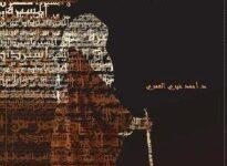 تحميل كتاب استرداد عمر من السيرة إلى المسيرة pdf – أحمد خيري العمرى