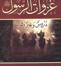 صورة تحميل كتاب غزوات الرسول صلي الله عليه وسلم دروس وعبر وفوائد pdf – على محمد الصلابى