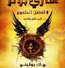 تحميل مسرحية هاري بوتر والطفل الملعون pdf – ج. ك. رولينج