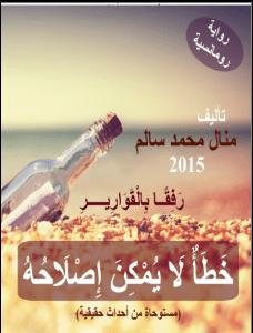تحميل رواية خطأ لا يمكن إصلاحه pdf – منال محمد سالم