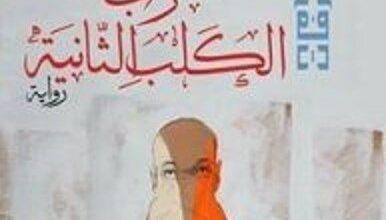 تحميل رواية حرب الكلب الثانية pdf – إبراهيم نصر الله