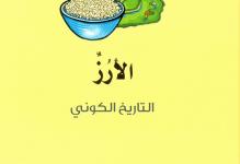 تحميل كتاب الأرز (التاريخ الكوني) pdf – رينيه مارتن
