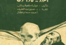 تحميل رواية الدرويش والموت pdf – ميشا سليموفيتش