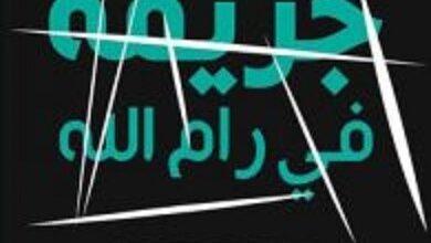 صورة تحميل رواية جريمة في رام الله pdf – عباد يحيى
