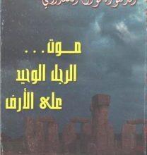 تحميل رواية موت الرجل الوحيد على الأرض pdf – نوال السعداوي