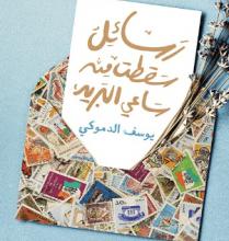 Photo of تحميل كتاب رسائل سقطت من ساعي البريد pdf – يوسف الدموكي