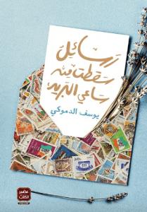 تحميل كتاب رسائل سقطت من ساعي البريد pdf – يوسف الدموكي