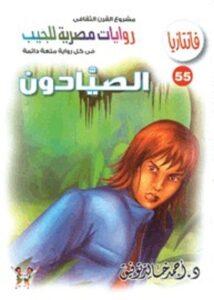 تحميل رواية الصيادون (سلسلة فانتازيا 55) pdf – أحمد خالد توفيق