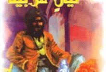 تحميل رواية ليال عربية (سلسلة فانتازيا 56) pdf – أحمد خالد توفيق