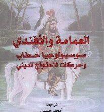 تحميل كتاب العمامة والأفندي pdf – فالح عبد الجبار