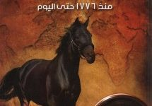 تحميل كتاب القوة والإيمان والخيال pdf – مايكل أورين