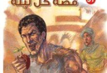 تحميل رواية قصة كل ليلة (سلسلة فانتازيا 57) pdf – أحمد خالد توفيق
