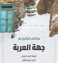 تحميل رواية جهة العربة pdf – مرتضى كربلايي لو