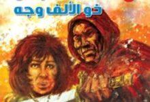 تحميل رواية البطل ذو الألف وجه (سلسلة فانتازيا 58) pdf – أحمد خالد توفيق