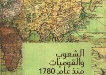 تحميل كتاب الشعوب والقوميات pdf – إي جيه هوبزبوم