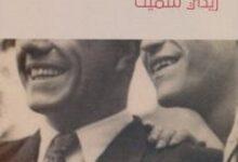 تحميل رواية أسنان بيضاء pdf – زيدي سميث