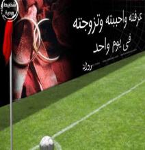 تحميل رواية عرفته وأحببته وتزوجته في يوم واحد pdf – راندا عبد الحميد