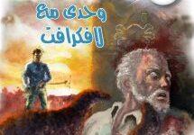 تحميل رواية وحدي مع لافكرافت (سلسلة فانتازيا 60) pdf – أحمد خالد توفيق
