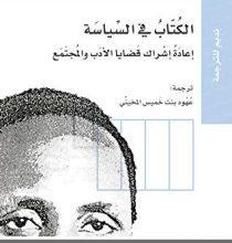 Photo of تحميل كتاب الكتاب في السياسة pdf – نغوغي وا ثيونغو