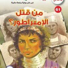 تحميل رواية من قتل الإمبراطور؟ (سلسلة فانتازيا 61) pdf – أحمد خالد توفيق