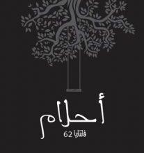 تحميل رواية أحلام (سلسلة فانتازيا 62) pdf – أحمد خالد توفيق