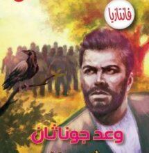 تحميل رواية وعد جوناثان (سلسلة فانتازيا 63) pdf – أحمد خالد توفيق