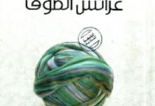 تحميل رواية عرائس الصوف pdf – ميس خالد العثمان
