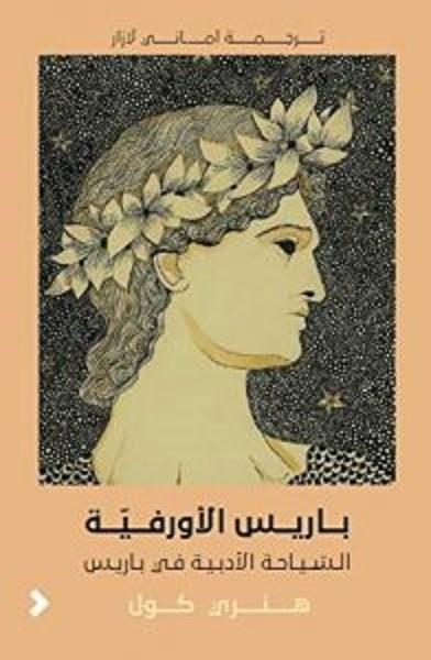 تحميل كتاب مصطفى حسنى خدعوك فقالوا pdf
