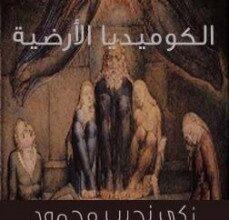 تحميل كتاب الكوميديا الأرضية pdf – زكى نجيب محمود