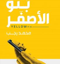 صورة تحميل رواية بنو الأصفر pdf – محمد رجب