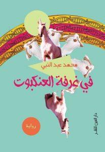 تحميل رواية في غرفة العنكبوت pdf – محمد عبد النبي