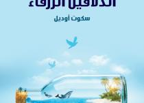 تحميل رواية جزيرة الدلافين الزرقاء pdf – سكوت أوديل