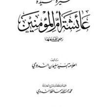 Photo of تحميل كتاب سيرة السيدة عائشة أم المؤمنين رضي الله عنها pdf – سليمان الندوي