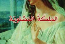 تحميل رواية الملكة المصلوبة pdf – جيلبرت سينويه